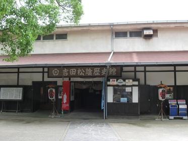 吉田松阴历史馆 image