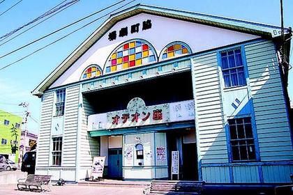 脇町劇場(オデオン座) image