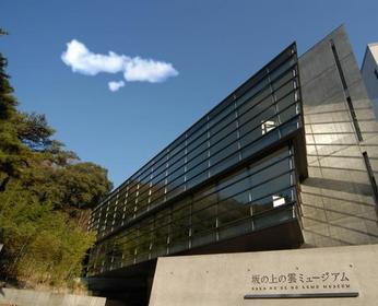 坂上之云博物馆 image