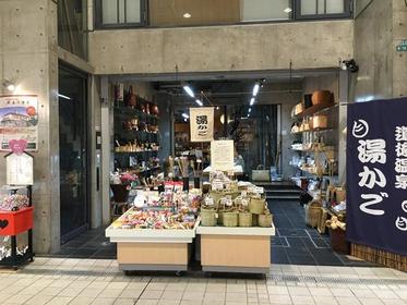 竹屋 image