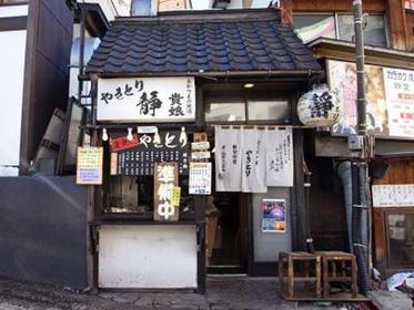 Yakitori Shizuka image