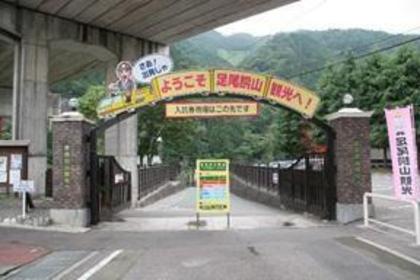 Ashio Copper Mine image