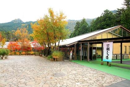 秋川渓谷 瀬音の湯 image