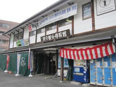 Chichibu Tourist Information Center image