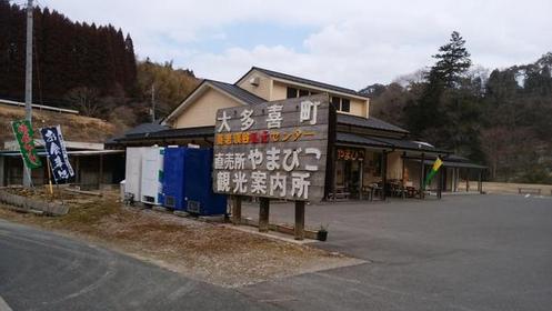 Yorokeikoku Tourist Center Yamabiko image