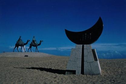 月の沙漠記念公園 image