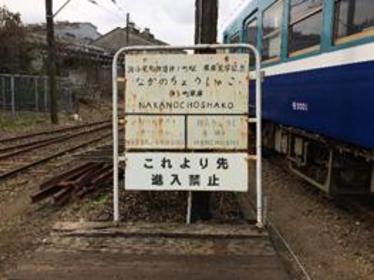 Nakanocho Depot image