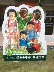 都市交流设施 道路休息站 保田小学 image