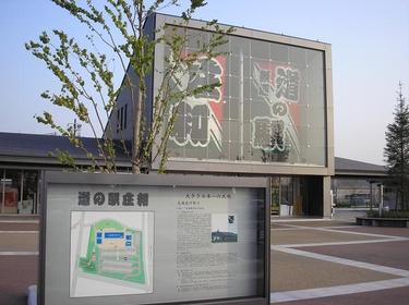 道の駅 庄和 image
