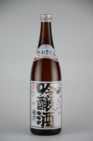 Dewazakura Sake Brewery image