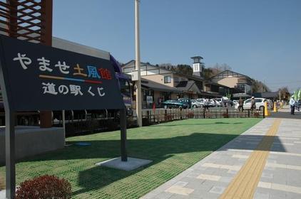 Roadside Station Kuji Yamase Dofukan image