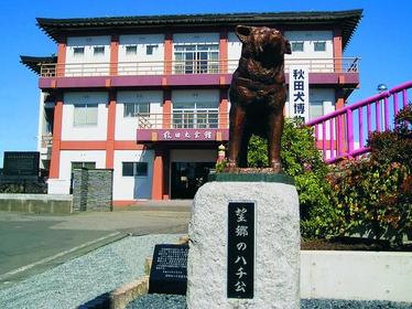 秋田犬會館 image