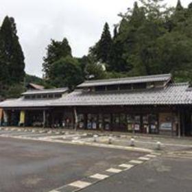 Roadside Station Natasho image