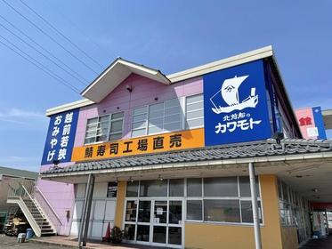 北前舩之Kawamoto 福井物产馆 image