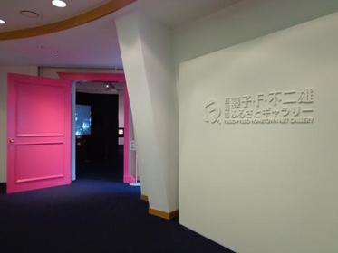 다카오카시 후지코·F·후지오 고향 갤러리 image