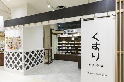 Totoyama image