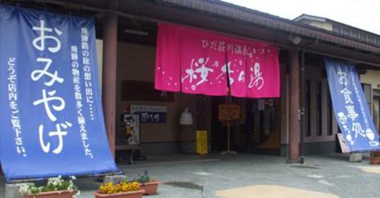 Hida Shokawa Ouka no Yu image