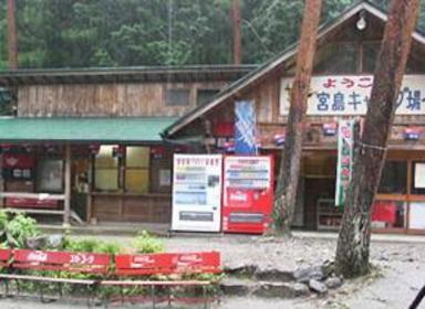 宮島露營場 image