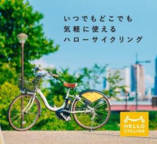 公共レンタサイクル「すいすいタウン」 image