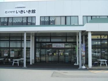 신슈 나카노 이키이키칸 image