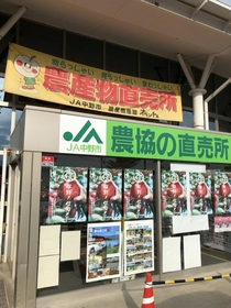JA 나카노시 농산물산관 '오란체' image