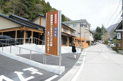 신슈 다카야마 안티에이징 마을 스파&와인 센터 스파인 image