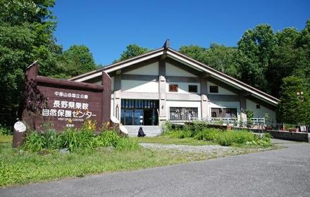 長野県乗鞍自然保護センター image