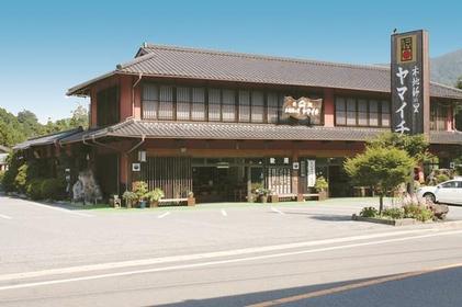 木地師の里 ヤマイチ image
