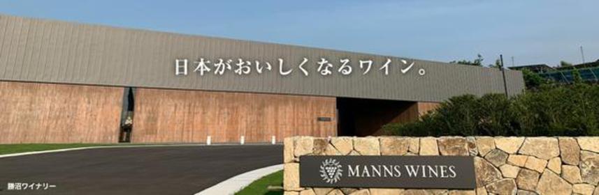Manns Wines Katsunuma Winery image