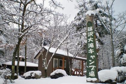 Shinozawa Ootaki Camp image