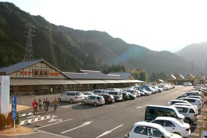 Roadside Station Iitaka-eki image
