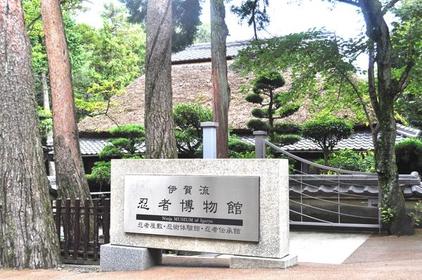 伊賀流忍者博物館 image