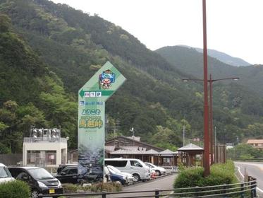 Roadside Station Miyama image
