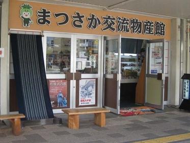 松阪交流物產館 image