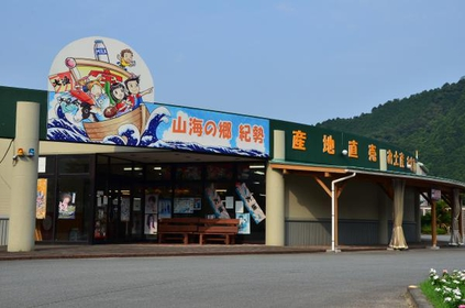 山海之鄉紀勢 image