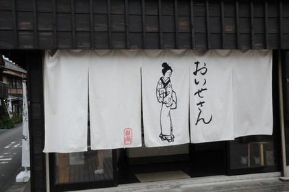 Oisesan 外宮總店 image
