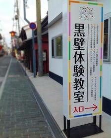 구로카베 체험 교실 image