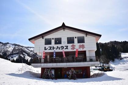 松之山温泉スキー場 image