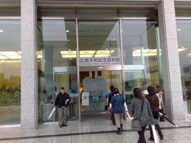 히로시마 평화 기념 자료관(원폭 자료관) image