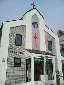 釧路神愛キリスト教会 image