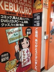 Tora no Ana (Ikebukuro Store B) image