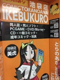 Tora no Ana (Ikebukuro Store A) image