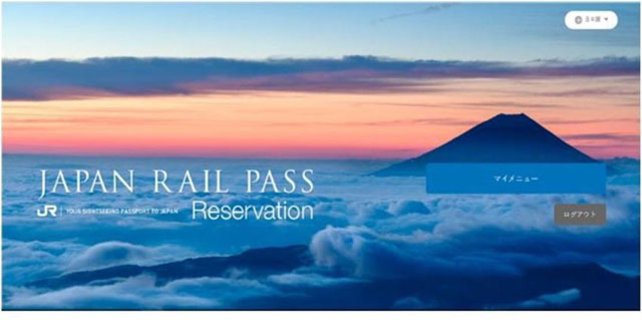 A new online sales service for the Japan Rail Pass