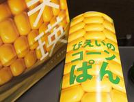 びえいのコーンパン 5個入り 1080円(税込)