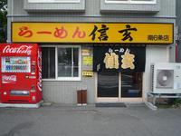 「らーめん信玄 南6条店」外観