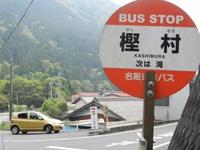 最寄のバス停「樫村」