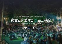 GWイベント山梨「夜空と交差する交差する森の上映会 IN ゴールデンウィーク2017」