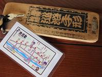渋温泉九湯巡りに必要な巡浴手形(鍵)