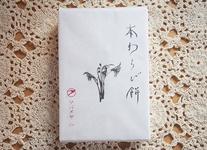 本わらび餅 10個入り 896円(税込)