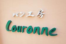 「パン工房Couronne TSUKUBA(クーロンヌつくば)」